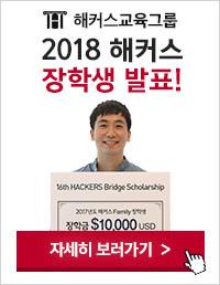 2018년 해커스 장학생선발