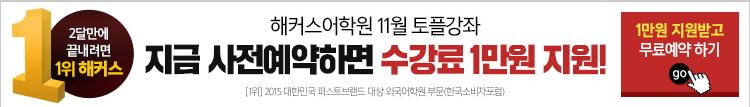 어학원유학_11월 예비등록_토플