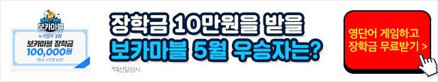 보카마블  이벤트 무료게임 영단어게임 단어게임 보카게임 토익보카