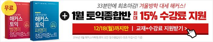 18일까지_토익_1월수강신청