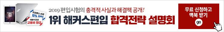해커스편입_12월 코엑스 설명회