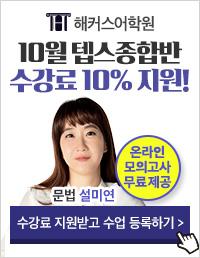 10월 텝스 수강신청