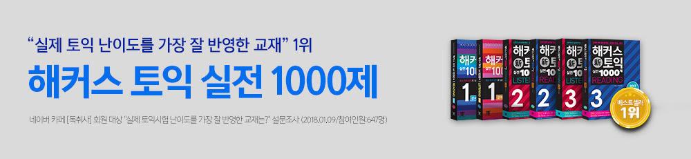 토익 서브메인 배너_교재 실전서
