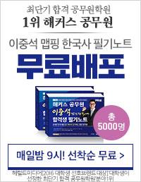 해커스 공무원 맵핑 한국사 필기노트 무료배포