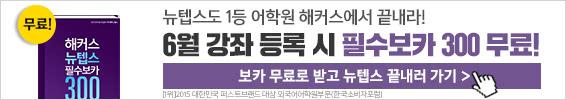 18년 6월 텝스 수강신청