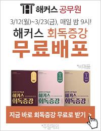 공무원_해커스 회독증강 무료배포