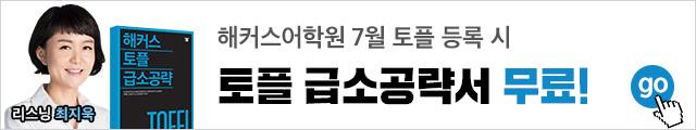 토플_7월수강신청