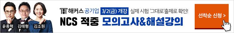 해커스잡 NCS적중 모의고사&해설강의반
