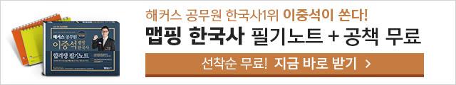 해커스 공무원 한국사 필기노트 무료배포