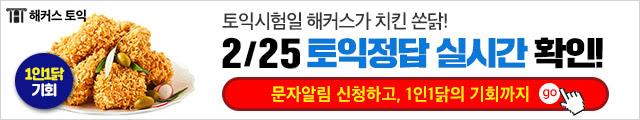 2/25 정답서비스_시험전