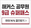 공무원_9급 슈퍼패스