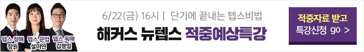 어학원_텝스적중예상특강