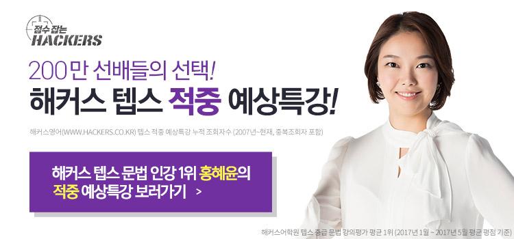 해커스 텝스 홍혜윤 적중예상특강