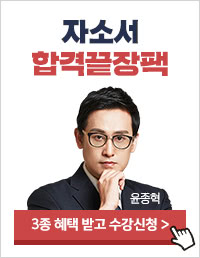 자소서 합격끝장팩_해커스잡