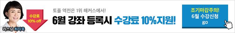 토플_6월수강신청