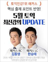 5월 최신인강_토익