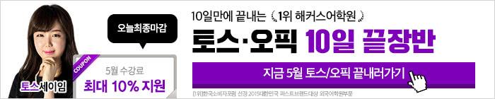 토스오픽 10일 끝장반_0423_오늘마감