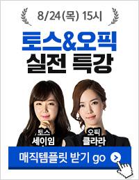 강남역캠퍼스 토스&오픽 특강 배너
