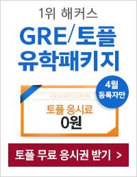 GRE+토플 유학패키지