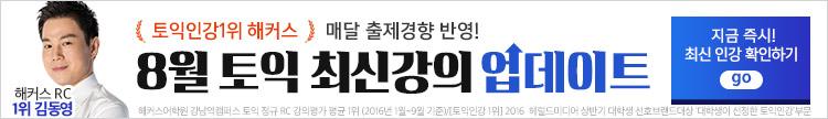 8월 최신인강_토익