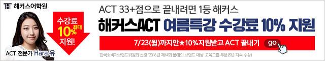 ACT 여름특강 수강료 10% 지원