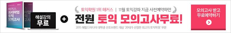 13일마감_토익_10월수강혜택