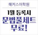 18년 1월 텝스 수강신청
