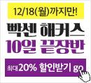 토스오픽 10일 끝장반_12/18마감이슈