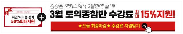 3월 수강신청_수강혜택_오늘마감