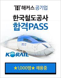 해커스잡 공기업 코레일 합격패스