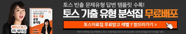 스피킹 토스분석집 무료배포 토스총평 토스무료강의 토스시험 스피킹시험 토스 레벨