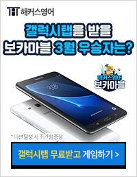보카마블_갤탭이벤트