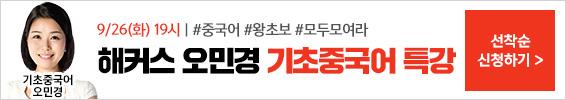 해티즌광장 (566*100)_어학원 중국어 릴레이 특강