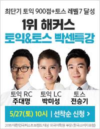 5월 해커스어학원 종로캠퍼스 토익 특강