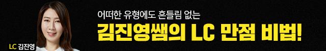 김진영_스타강사배너