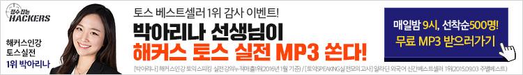 토익스피킹 실전모의고사 mp3 무료배포 이벤트