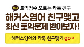 우측하단_해커스 모바일앱
