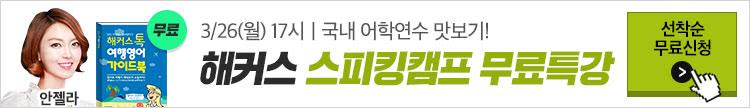 3/26 어학원 기초영어 스피킹캠프 특강