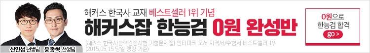 해커스잡 한능검 0원 완성반