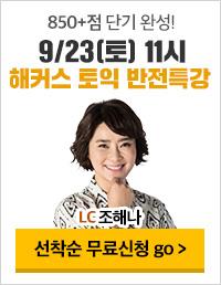 어학원 9월 강남 토익 릴레이 반전특강