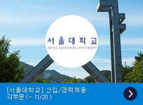 서울대학교 채용