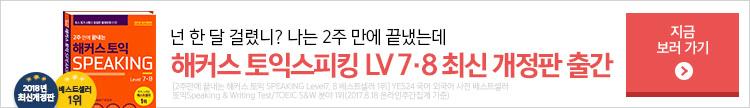 토익 스피킹 2018최신개정판