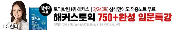 2월_토익입문특강