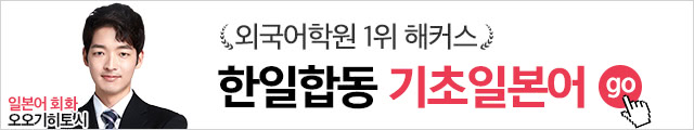 어학원 일본어 8월 수강등록