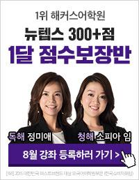 8월_텝스_점수보장반_0716