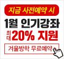 2017겨울방학_토스오픽_무료예약_18일마감