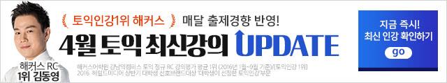 4월 최신인강_토익