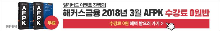 금융 3월 AFPK 수강료0원반