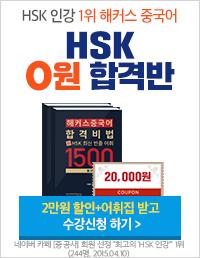중국어 HSK 0원 합격반