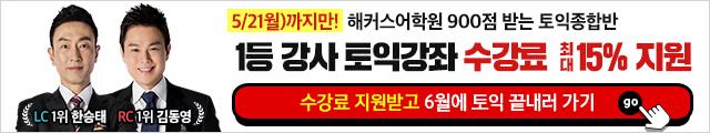 6월 수강신청_토익